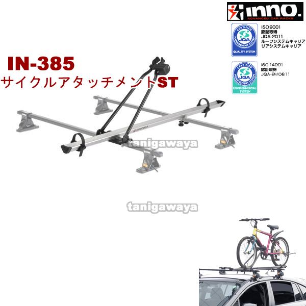 IN385 :自転車積載用:inno(イノー)カーメイト製: