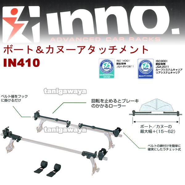 IN410 ボート/カヌーアタッチメント:inno(イノー)カーメイト製:
