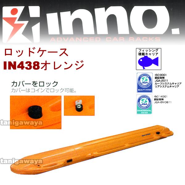 IN438 ロッドケースオレンジ:inno(イノー)カーメイト製: