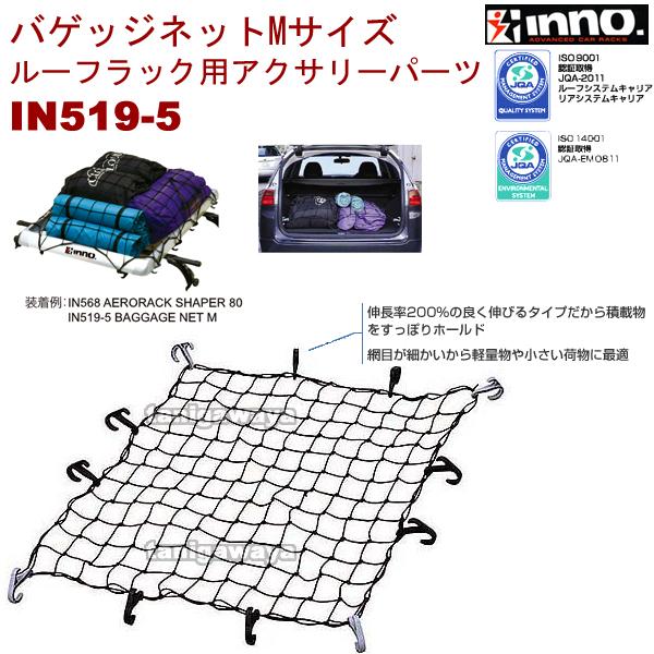 IN519-5 バゲッジネットMサイズ(80cm幅のラックに最適):inno(イノー)カーメイト製: