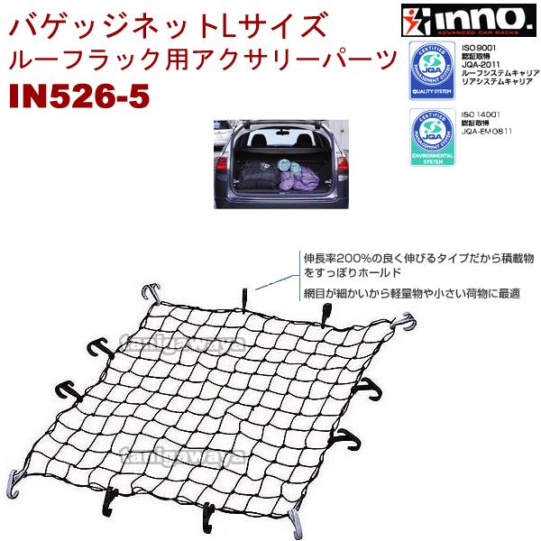 IN526-5 バゲッジネットLサイズ(100cm幅のラックに最適):inno(イノー)カーメイト製: