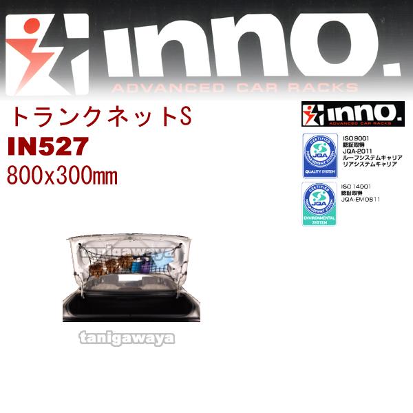 IN527 トランクネットSサイズ :800x300mm:inno(イノー)カーメイト製:
