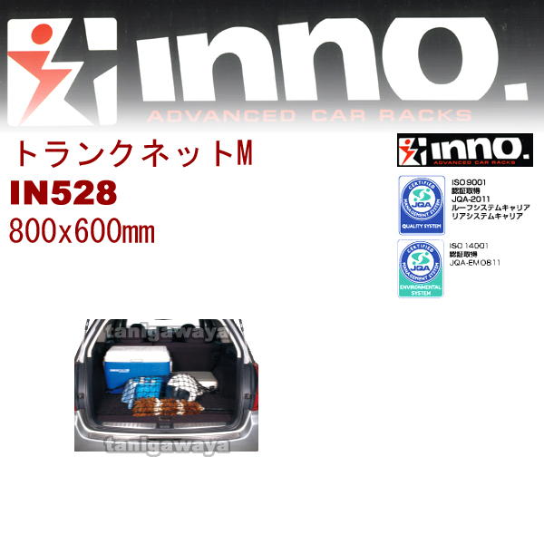 IN528 トランクネットMサイズ :800x600mm:inno(イノー)カーメイト製: