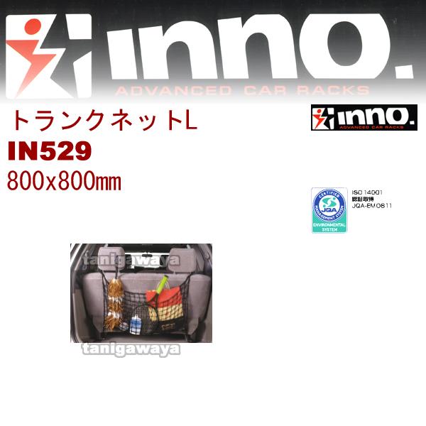 IN529 トランクネットLサイズ :800x800mm:inno(イノー)カーメイト製: