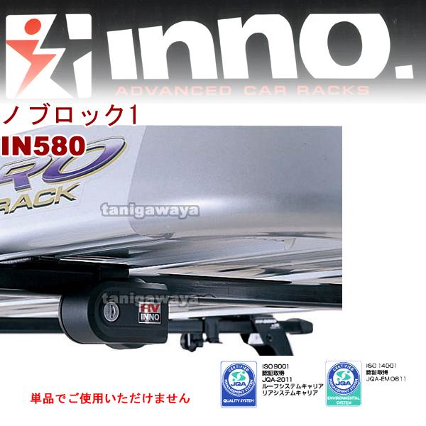 IN580 ノブロック1 :inno(イノー)カーメイト製: