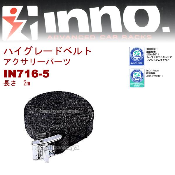 IN716-5 ハイグレードベルト2m:1本入り:inno(イノー)カーメイト製: