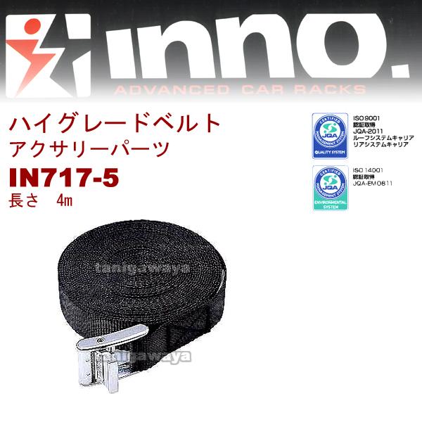 IN717-5 ハイグレードベルト4m:1本入り:inno(イノー)カーメイト製: