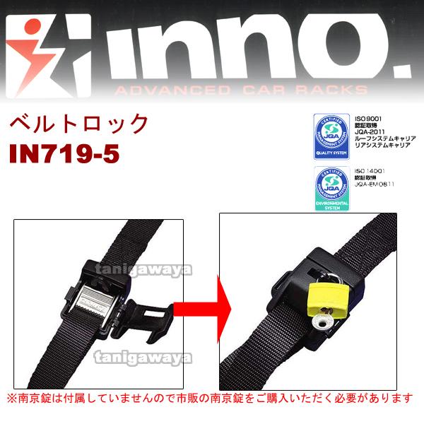 IN719-5 ベルトロック:1個入り:inno(イノー)カーメイト製: