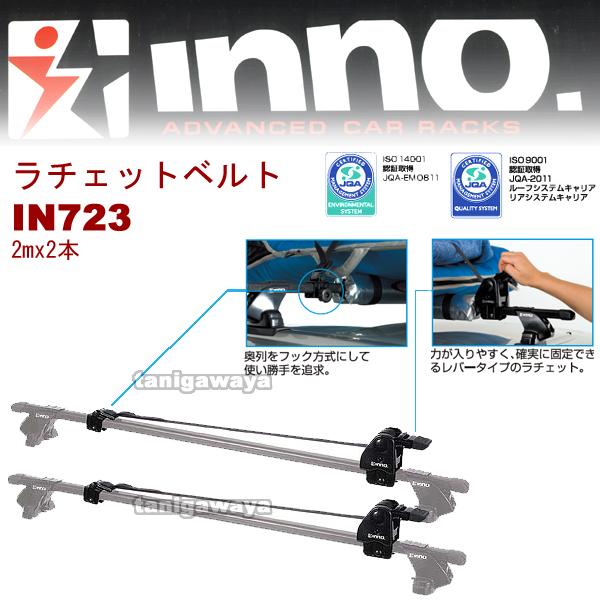 IN723 ラチェットベルト:2mx2個入り:inno(イノー)カーメイト製: