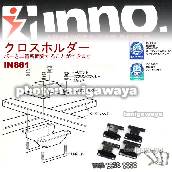 IN861 クロスホルダー2:inno(イノー)カーメイト製: