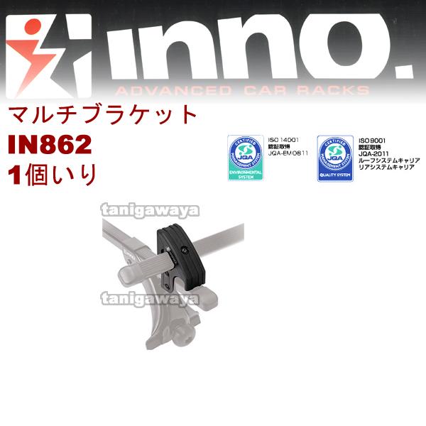 IN862 マルチブラケット ブラック:inno(イノー)カーメイト製: