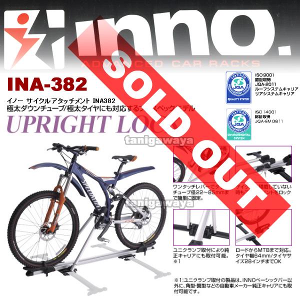 INA382 サイクルロック:自転車積載用:inno(イノー)カーメイト製: