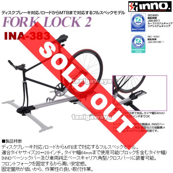 INA383 フォークロック2:自転車積載用:inno(イノー)カーメイト製: