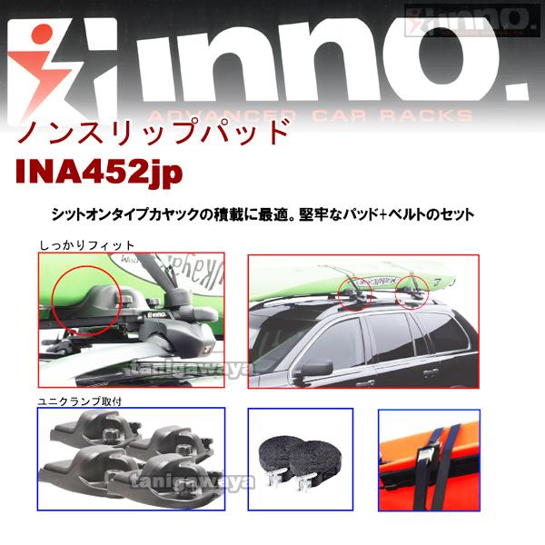 INA 452JP ノンスリップセット 1艇用:倒立積み:inno(イノー)カーメイト製: