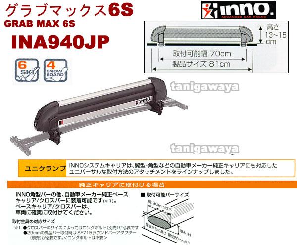 INA940JP グラブマックス 6Sユニクランプ:inno(イノー)カーメイト製: