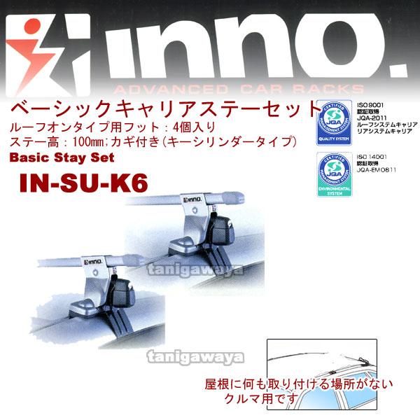IN-SU-K6シルバー