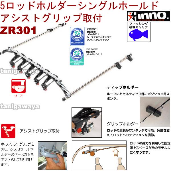 ZR301