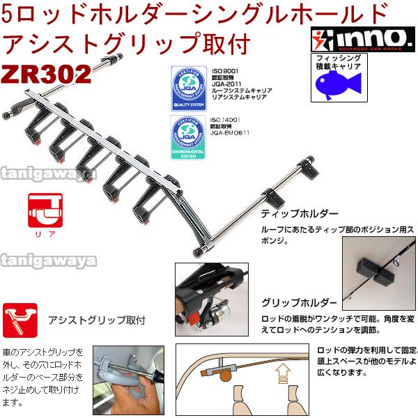 ZR302
