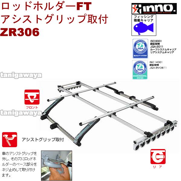 ZR306