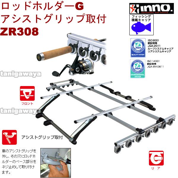 ZR308
